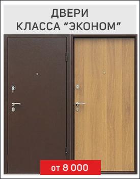 Металлические двери «КЛАССА ЭКОНОМ»