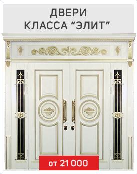 Металлические двери «КЛАССА ЭЛИТ»