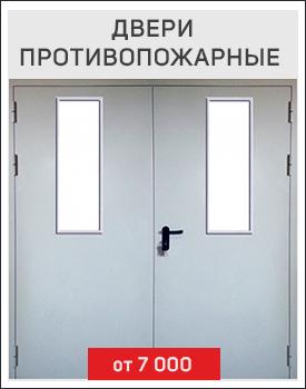 Металлические двери противопожарные