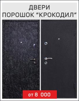 Металлические двери с порошковым напылением «Крокодил»
