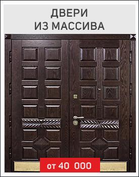 Металлические двери из массива