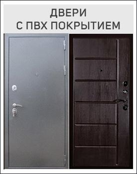 Металлические двери с ПВХ покрытием