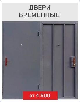 Металлические двери временные