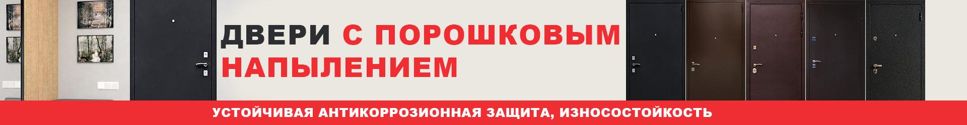 poroshok